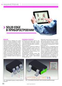 Журнал Solid Edge в приборостроении
