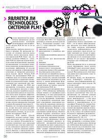 Журнал Является ли TechnologiCS системой PLM?
