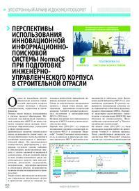Журнал Перспективы использования инновационной информационно-поисковой системы NormaCS при подготовке инженерно-управленческого корпуса в строительной отрасли