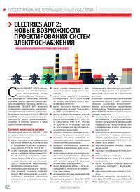 Журнал ElectriCS ADT 2: новые возможности проектирования систем электроснабжения