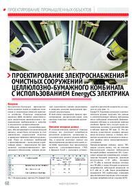 Журнал Проектирование электроснабжения очистных сооружений целлюлозно-бумажного комбината с использованием EnergyCS Электрика