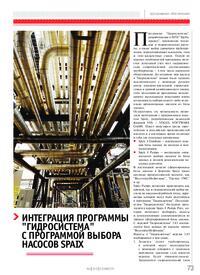 Журнал Интеграция программы «Гидросистема» с программой выбора насосов Spaix