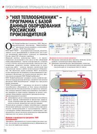 Журнал «НХП Теплообменник» – программа с базой данных оборудования российских производителей