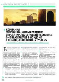 Журнал Компания Simpson Haughand Partners спроектировала новый небоскреб One Blackfriars в Лондоне с помощью ПО Bentley Systems