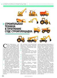 Журнал Строительная техника в программе СПДС Стройплощадка