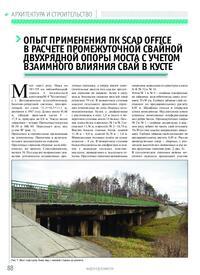 Журнал Опыт применения ПК SCAD Office в расчете промежуточной свайной двухрядной опоры моста с учетом взаимного влияния свай в кусте