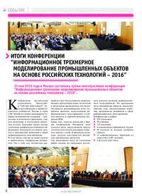 Журнал Итоги конференции «Информационное трехмерное моделирование промышленных объектов на основе российских технологий – 2016»