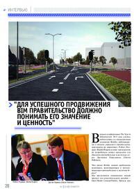 Журнал «Для успешного продвижения BIM правительство должно понимать его значение и ценность»