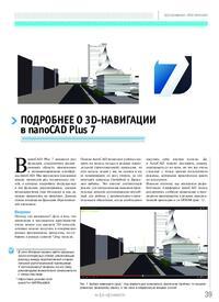 Журнал Подробнее о 3D-навигации в nanoCAD Plus 7