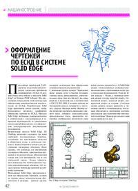 Журнал Оформление чертежей по ЕСКД в системе Solid Edge