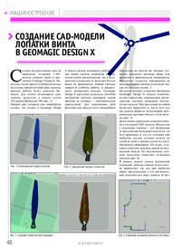 Журнал Создание CAD-модели лопатки винта в Geomagic Design X