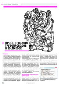 Журнал Проектирование трубопроводов в Solid Edge