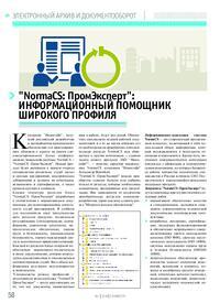 Журнал «NormaCS: ПромЭксперт»: информационный помощник широкого профиля