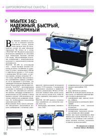 Журнал WideTEK 36C: надежный, быстрый, автономный