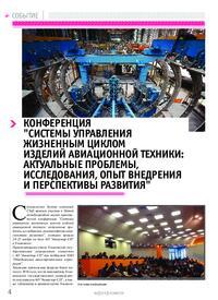 Журнал Конференция «Системы управления жизненным циклом изделий авиационной техники: актуальные проблемы, исследования, опыт внедрения и перспективы развития»