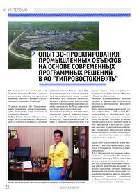 Журнал Опыт 3D-проектирования промышленных объектов на основе современных программных решений в АО «Гипровостокнефть»
