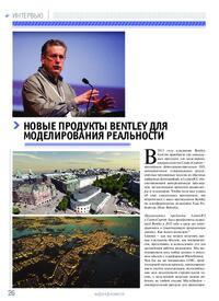Журнал Новые продукты Bentley для моделирования реальности
