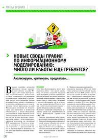 Журнал Новые своды правил по информационному моделированию: много ли работы еще требуется?