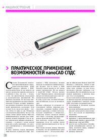 Журнал Практическое применение возможностей nanoCAD СПДС
