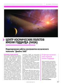 Журнал Центр космических полетов имени Годдарда (NASA)