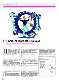 Журнал Изучаем nanoCAD Механика