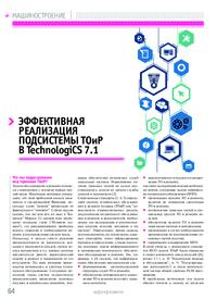 Журнал Эффективная реализация подсистемы ТОиР в TechnologiCS 7.1