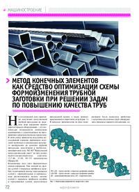 Журнал Метод конечных элементов как средство оптимизации схемы формоизменения трубной заготовки при решении задач по повышению качества труб