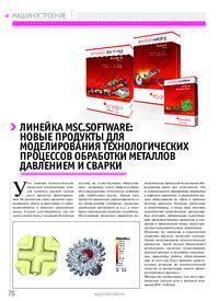 Журнал Линейка MSC.Software: новые продукты для моделирования технологических процессов обработки металлов давлением и сварки