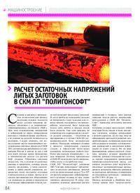 Журнал Расчет остаточных напряжений литых заготовок в СКМ ЛП «ПолигонСофт»