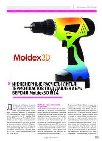 Журнал Инженерные расчеты литья термопластов под давлением: версия Moldex3D R14