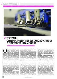 Журнал Техтран: оптимизация переустановок листа в листовой штамповке