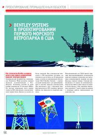 Журнал Bentley Systems в проектировании первого морского ветропарка в США