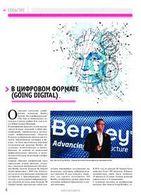 Журнал В цифровом формате (Going Digital)