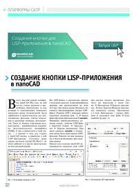 Журнал Создание кнопки LISP-приложения в nanoCAD
