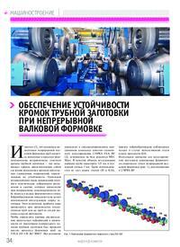 Журнал Обеспечение устойчивости кромок трубной заготовки при непрерывной валковой формовке