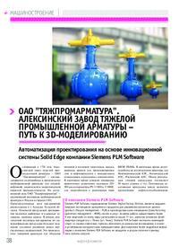 Журнал ОАО «Тяжпромарматура»