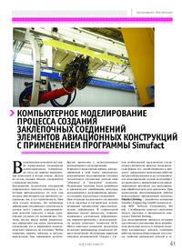 Журнал Компьютерное моделирование процесса создания заклепочных соединений элементов авиационных конструкций с применением программы Simufact