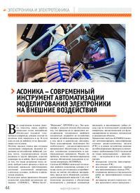 Журнал АСОНИКА – современный инструмент автоматизации моделирования электроники на внешние воздействия