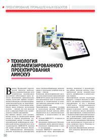 Журнал Технология автоматизированного проектирования АИИСКУЭ