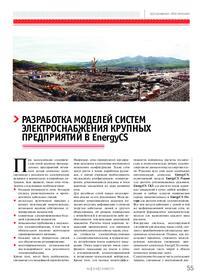 Журнал Разработка моделей систем электроснабжения крупных предприятий в EnergyCS
