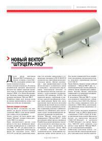 Журнал Новый вектор «Штуцера-МКЭ»