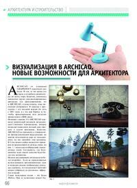 Журнал Визуализация в ARCHICAD. Новые возможности для архитектора