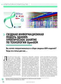 Журнал Сводная информационная модель здания: практическое занятие по технологии OpenBIM