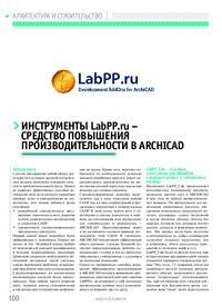 Журнал Инструменты LabPP.ru – средство повышения производительности в ARCHICAD