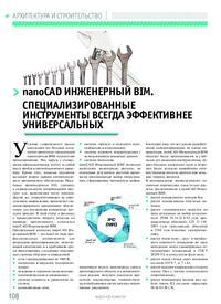 Журнал nanoCAD Инженерный BIM. Специализированные инструменты всегда эффективнее универсальных