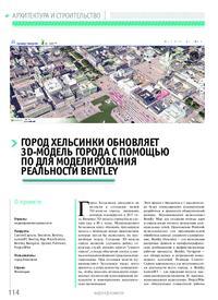 Журнал Город Хельсинки обновляет 3D-модель города с помощью ПО для моделирования реальности Bentley
