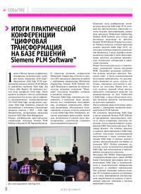Журнал Итоги практической конференции «Цифровая трансформация на базе решений Siemens PLM Software»