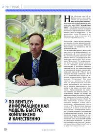 Журнал ПО Bentley: информационная модель быстро, комплексно и качественно