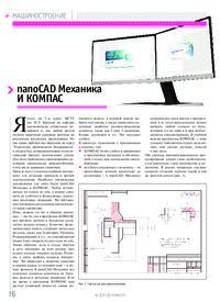 Журнал nanoCAD Механика и КОМПАС