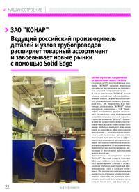 Журнал ЗАО «КОНАР»